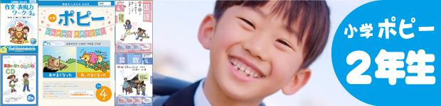 小学ポピー 2年生